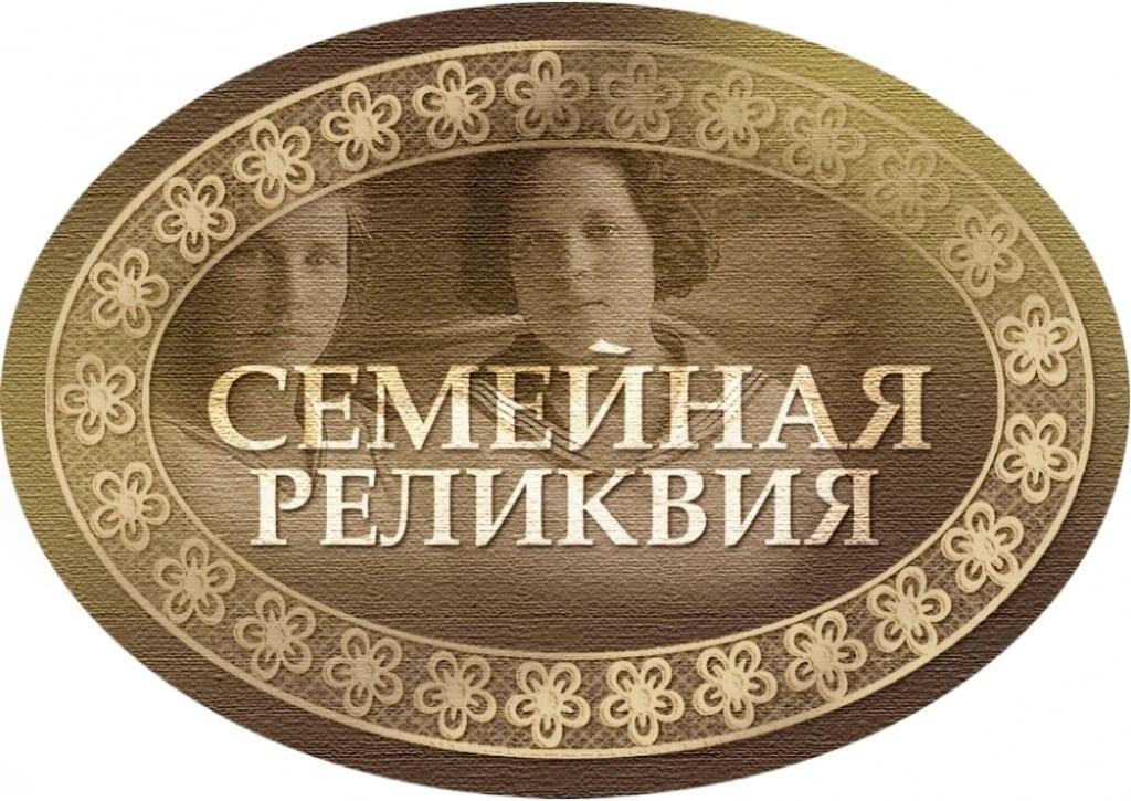 semeynaya_relikviya (1)