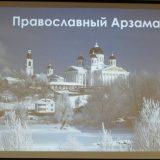 Pravoslavnij Arzamas 3