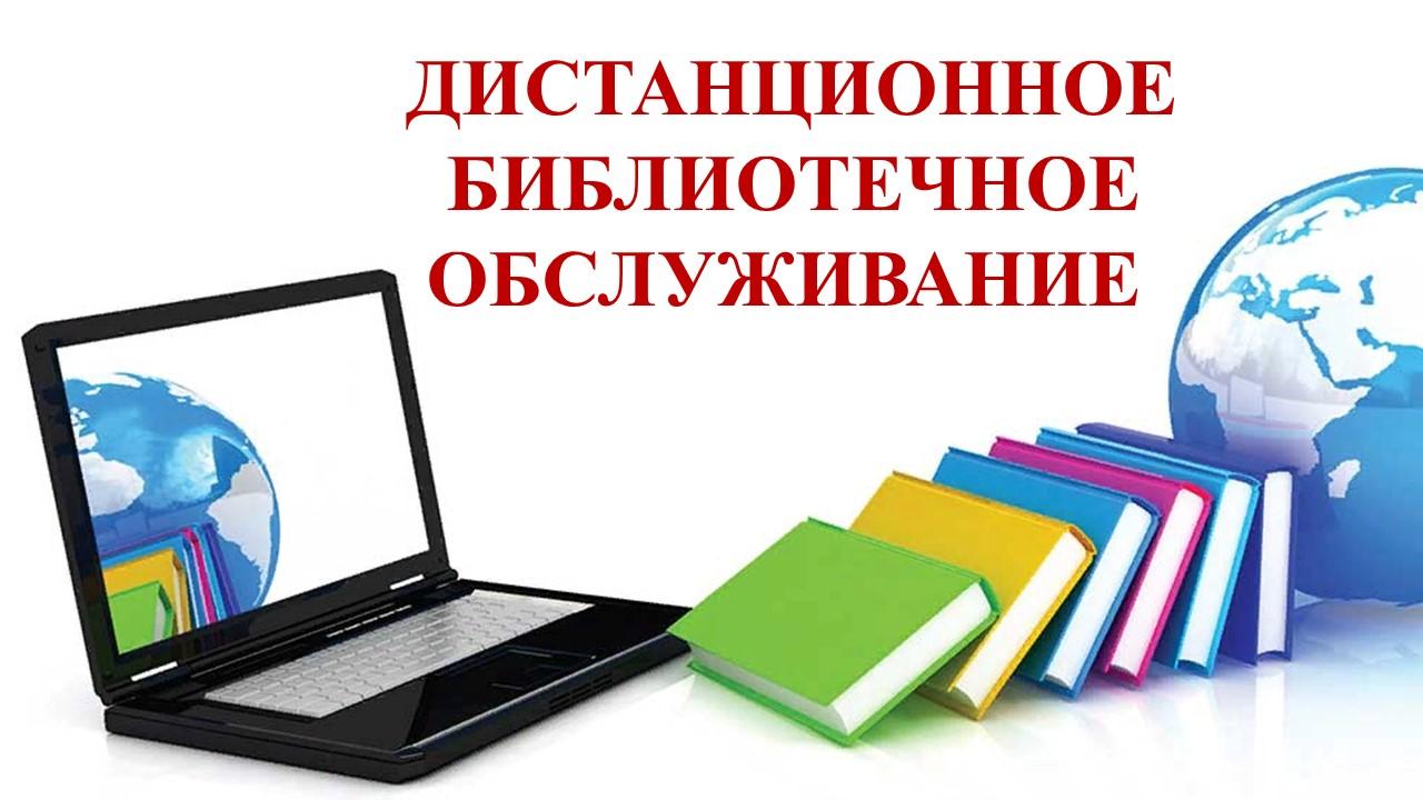 Дистанционное библиотечное обслуживание