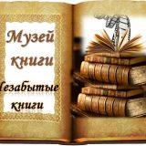 Музей книги и Незабытые книги