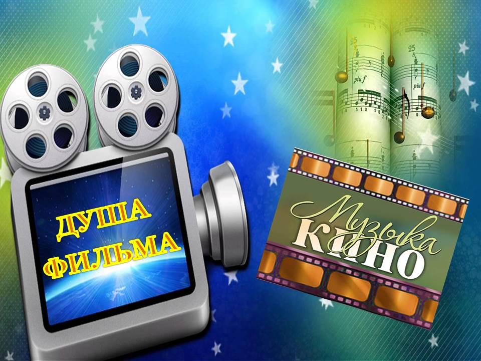 Muzyka kino (2)