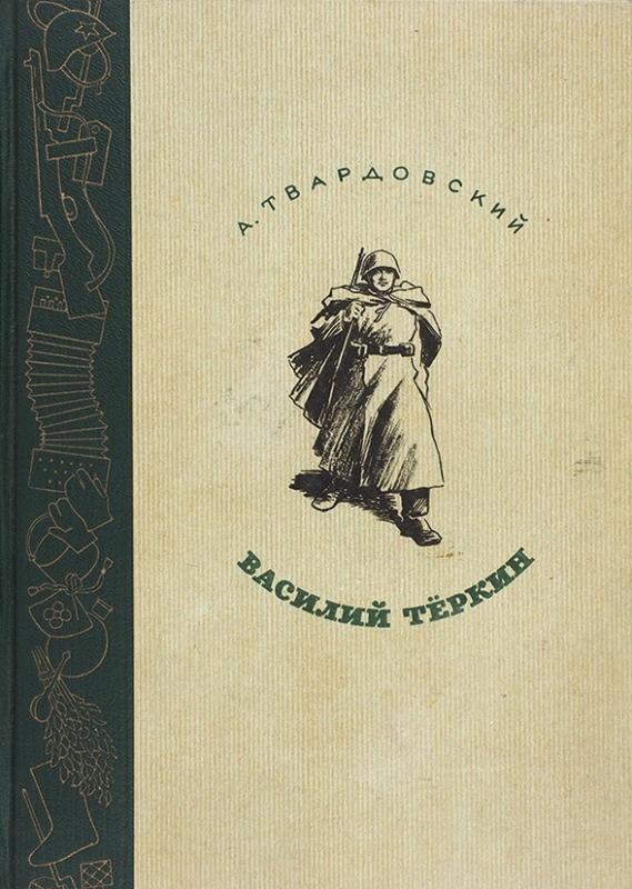 poeme Vasilij Terkin - 75