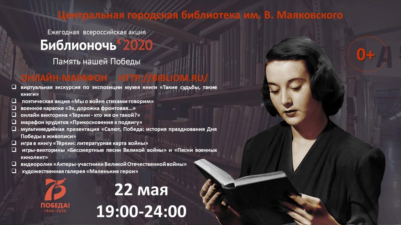 Афиша Библионочь