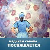Medikam Sarova posvyashchaetsya