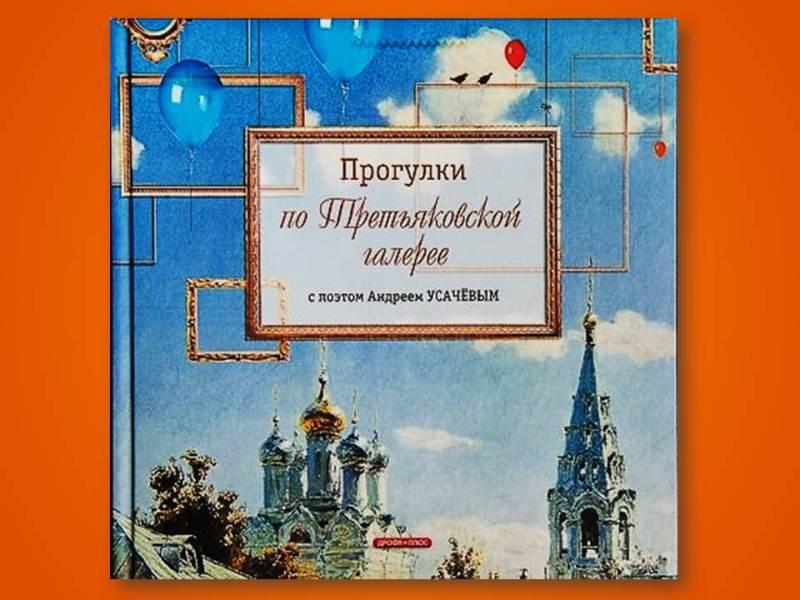 Progulki po Tret'yakovskoj galeree s poehtom Аndreem Usachevym (2)