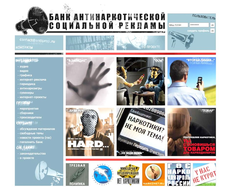 Банк антинаркотической социальной рекламы