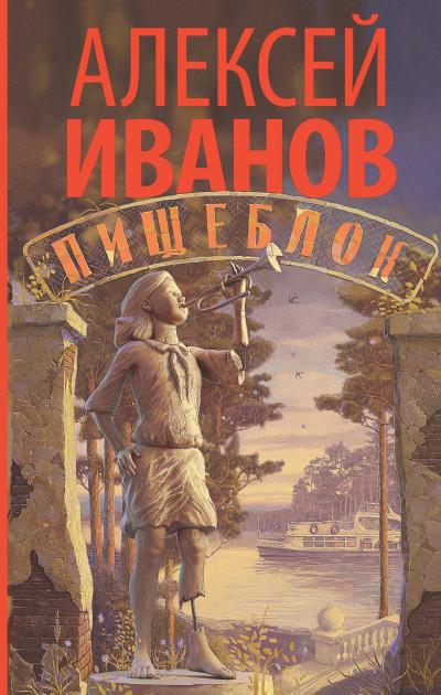 Роман Пищеблок на 16 июня