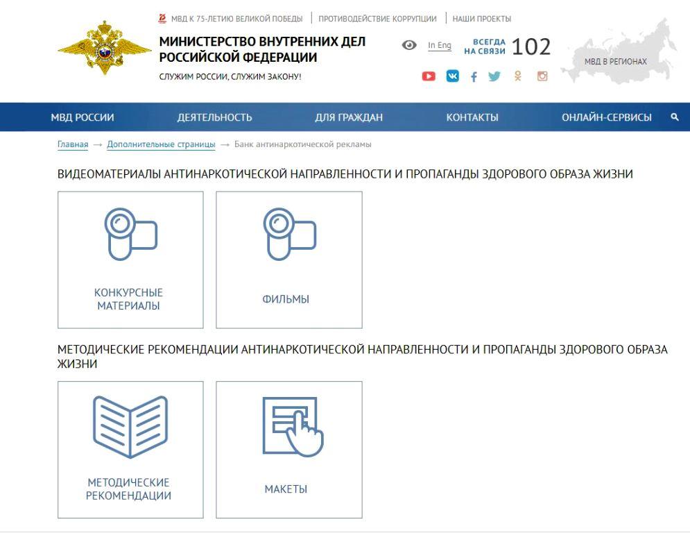 Видеоматериалы МВД