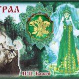 Бажов1