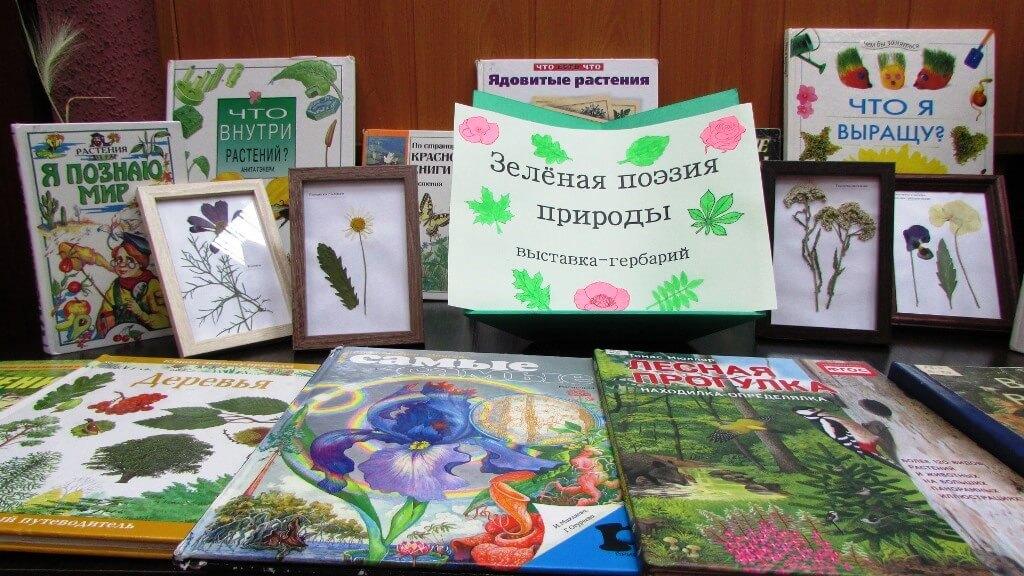 Zeljonaya poezia prirody