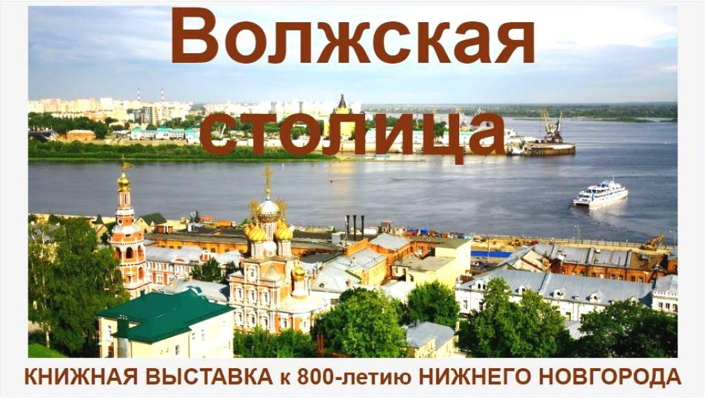 Волжская столица_Выставка к 800-летию Нижнего Новгорода