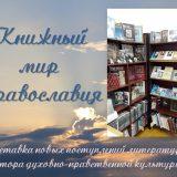 Книжный мир православия (1)