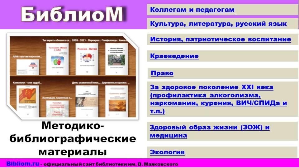 Методико-библиографические материалы (1)