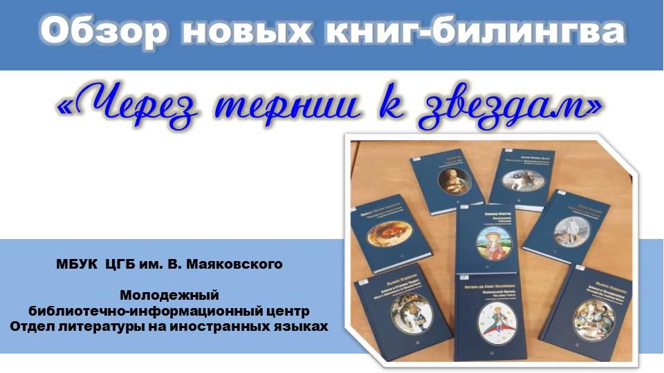 Обзор книг-билингва Через тернии