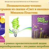 Energosberezenije eto nashe buduschee