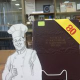 Kulinarnaja kniga ushedshej epohi (1)