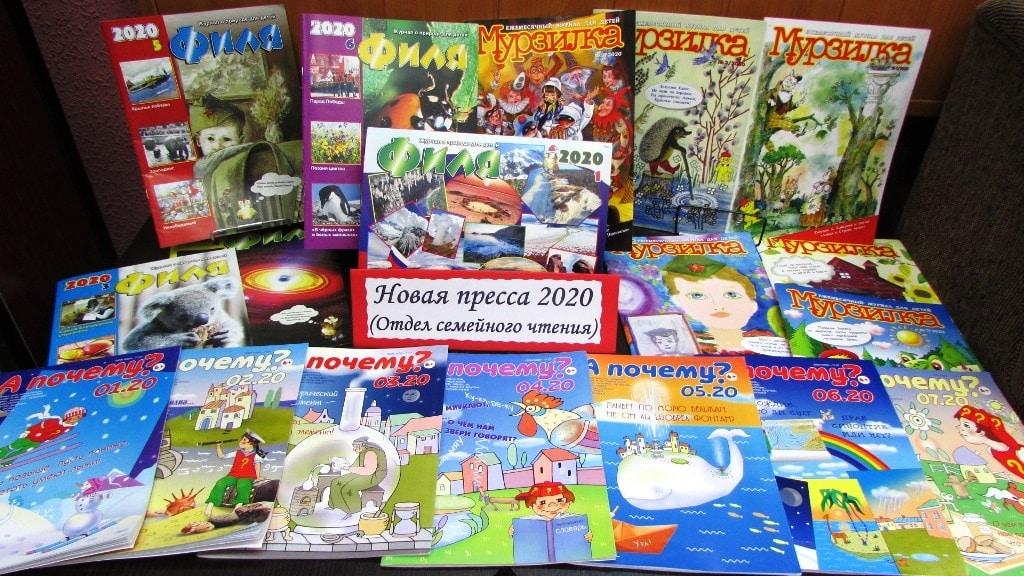 Pressa 2020 (1)