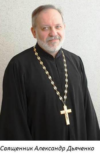 Священник Александр Дьяченко Время не ждет