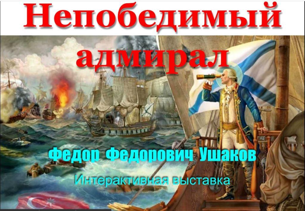 Ф.Ушаков_