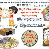 ''В гостях у Времени'' - гор (1)