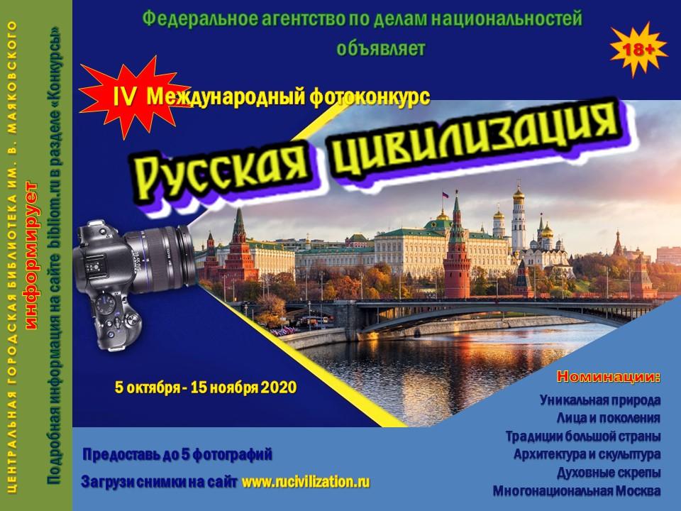 rus civil