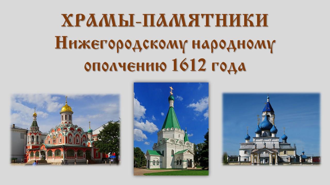 Храмы_ополчение