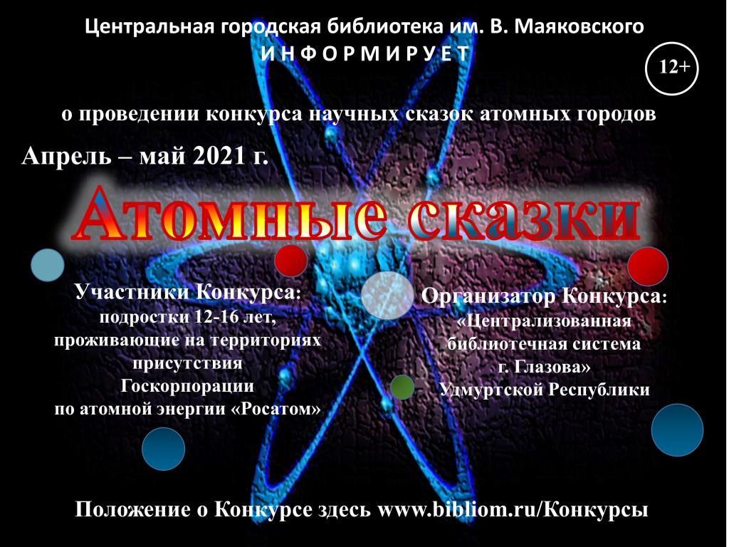 Атомные сказки 2