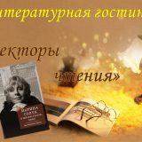 Literaturnaja gostinaja