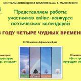 Online-konkurs poeticheskih...