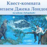 kvest-komnata Chitaem Dz. Londona (1)
