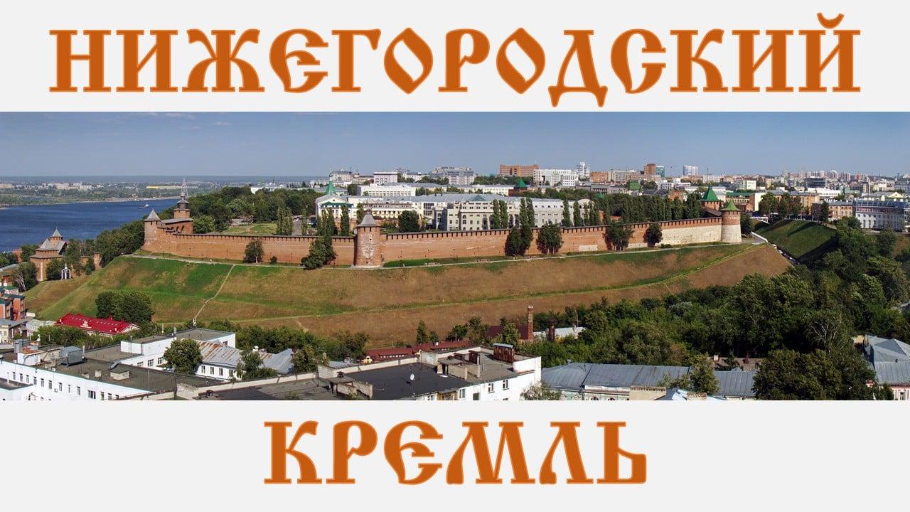 Ниж.кремль (1)