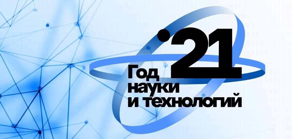 21god nauki