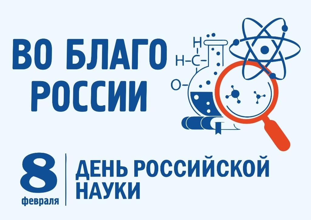 den-nauki-2021 (1)