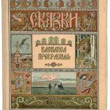Uzornaya strana Ivana Bilibina (2)