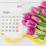 kak-otdyhaem-8-marta-2021-goda-2