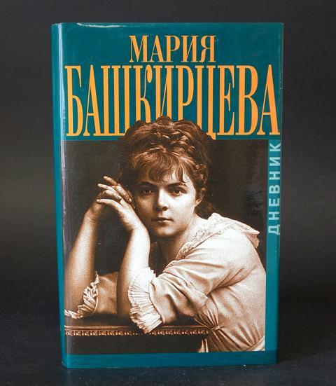 Башкирцева_книга