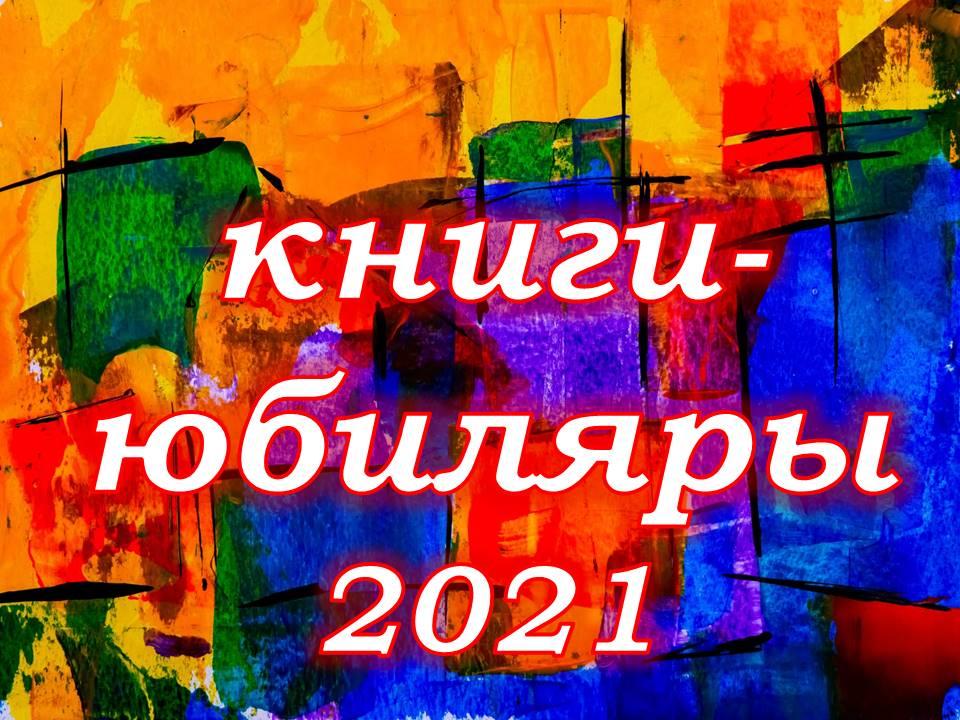 книги-юбиляры 2021