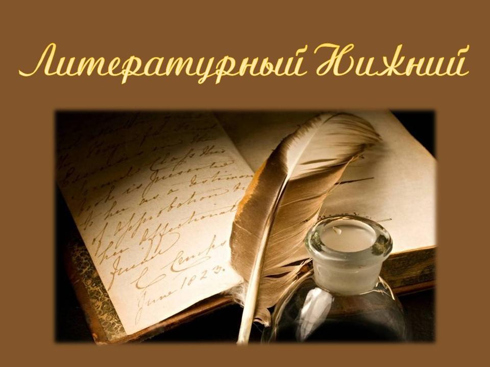 Литературный Нижний3