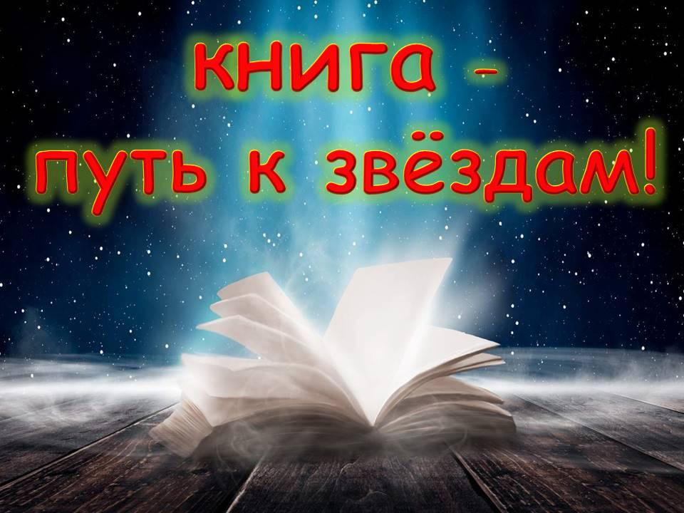 книга-путь к звездам