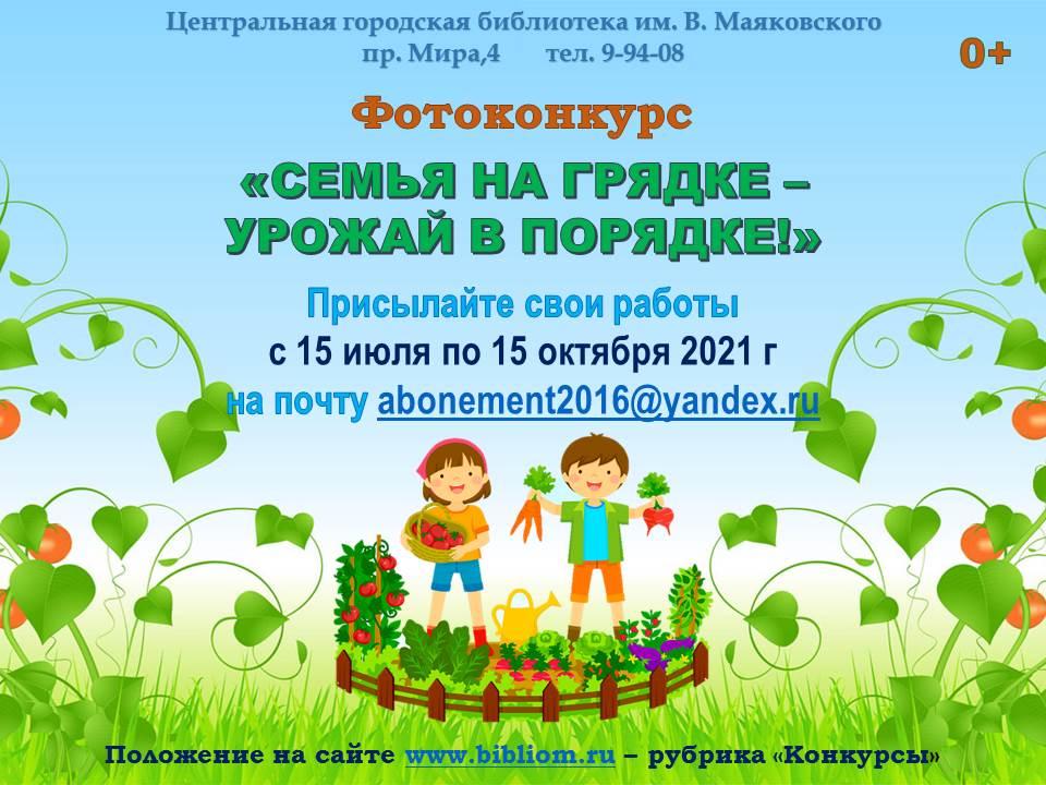 Библиом реклама _Семья на грядке