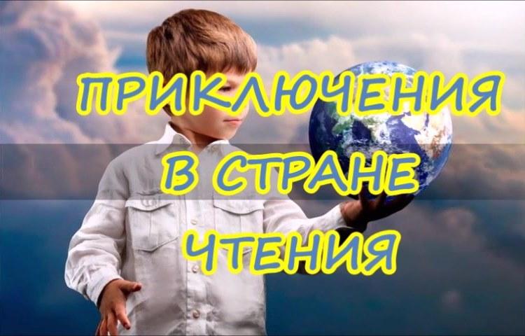 Приключения в стране Чтения.mp4_snapshot_00.10.977