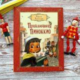 С днем рождения, Пиноккио (1)