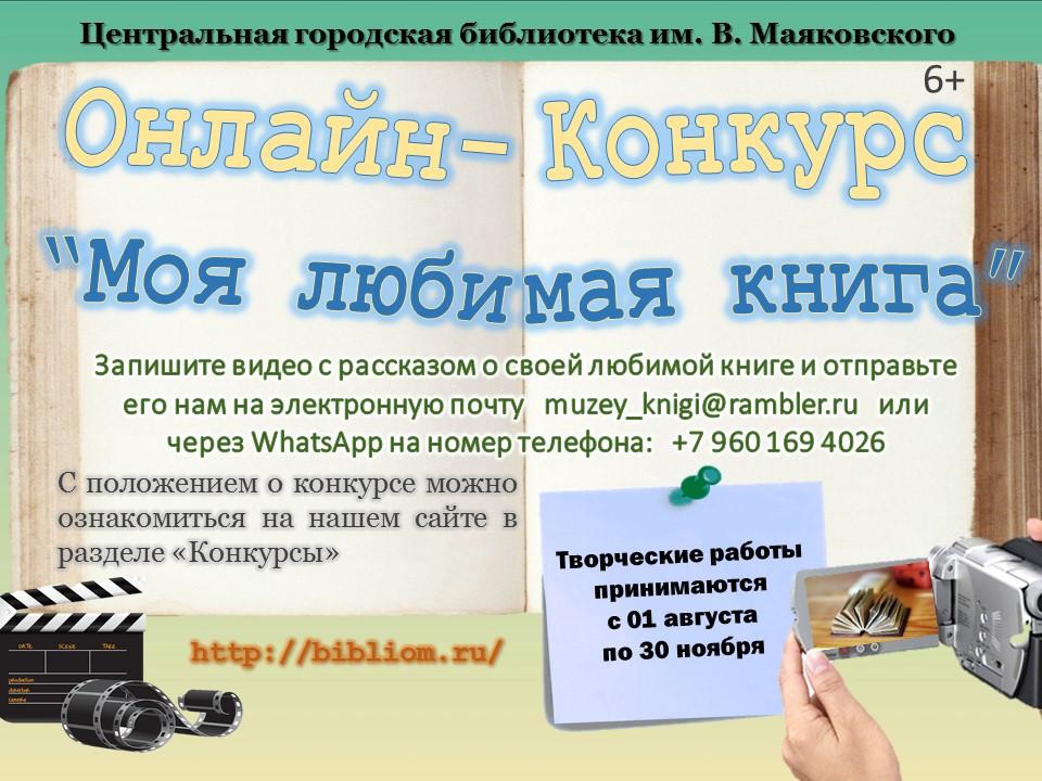 Konkurs Moya lubimaya kniga (1)
