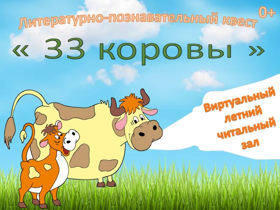 33 korovy
