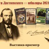 Romani Dostoevskogo...