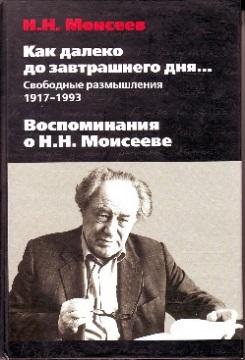 http://www.ecolife.ru/1/Moiseev.jpg