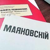 Osobaya kniga. Mayakovskiy