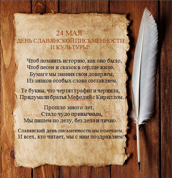 Поздравление с днем славянской письменностью